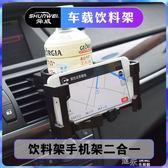 車載空調出風口飲料架水杯架汽車二合一多功能手機支架導航架雙用 道禾生活館