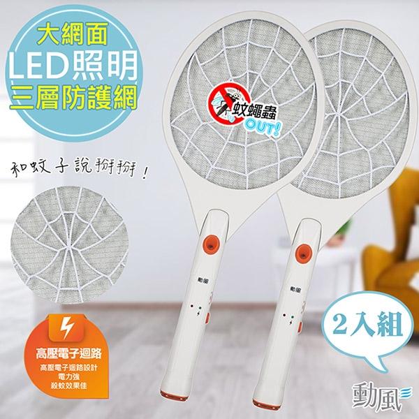 【勳風】三層防觸電捕蚊拍電蚊拍(HF-B838A )LED照明/大網面【2入組】