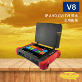 V8 8吋 800萬 觸控式 全功能版 工程寶 監視器測試 工程測試 IP AHD CVI TVI 類比