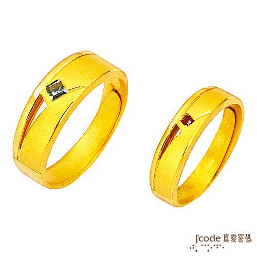 J'code真愛密碼-黃金海岸 純金對戒