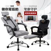電腦椅網布電競椅 職員辦公椅家用網吧人體工學升降旋轉可趟座椅 年貨慶典 限時八折
