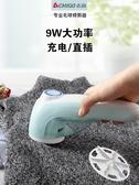 除毛器 志高毛衣服起球修剪器充電式家用衣物打毛機器剃刮吸去除
