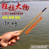 釣魚竿 袖珍釣魚竿手竿超短節魚竿收縮40cm碳素超輕超硬溪流竿短節台釣魚竿   DF 科技藝術館
