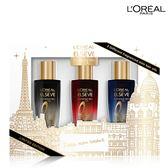 巴黎萊雅金緻護髮精油-閃耀巴黎限定組