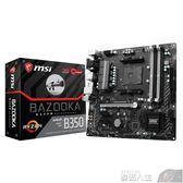 CPUAMD 套裝 Ryzen 5 2400G R3 2200G CPU搭B350主板 銳龍R5 APU 數碼人生igo