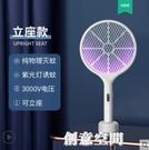 電蚊拍可充電式家用電滅蚊燈拍超強力蒼蠅拍神器二合一驅蚊器手動 NMS創意新品