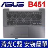 ASUS 華碩 B451 C殼 灰色 繁體中文 筆電 鍵盤 Asus Pro Advanced B451J B451JA