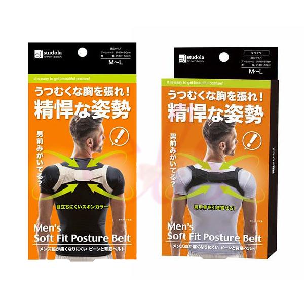 日本 Studola 美姿帶 挺胸神器 男生用 M-L 黑色/膚色 二款供選 ☆艾莉莎ELS☆