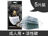 萊潔 活性碳耳掛口罩 (成人用)/5入袋