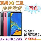 三星 A7 2018手機 128G 【送 空壓殼+玻璃保護貼】 24期0利率 Samsung A750