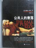 【書寶二手書T8/語言學習_YJK】公共人的衰落_理查德桑內特_簡體
