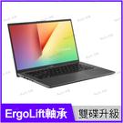 華碩 ASUS X412FA 灰 128G SSD+1TB雙碟升級版【P5405U/14吋/輕薄/文書/intel/筆電/Win10/Buy3c奇展】Vivobook X412F