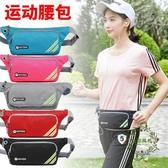 運動腰包男跑步手機隱形跑步包女戶外超輕多功能防水大容量手機包