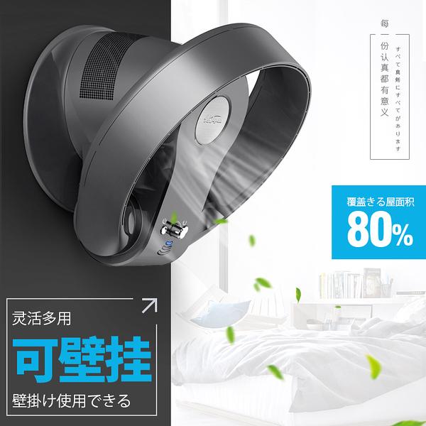 110V台灣電 SK無葉風扇家用超靜音掛壁式電風扇搖頭循環扇遙控桌面風扇 免運