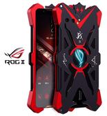 華碩 rog2 手機殼 金屬全包 防摔 rog2 個性 創意 散熱 asus rog遊戲手機2 保護殼 手機套 炫酷雷神系列