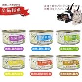PRO毛孩王【單罐】皇貓經典貓罐 貓罐頭 貓罐 副食罐170G