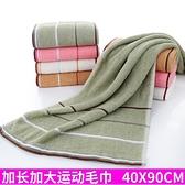 買一送一 加長4男女運動毛巾沖涼洗澡巾成人加厚毛巾健身【樂淘淘】
