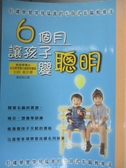 【書寶二手書T5/保健_IKM】6個月讓孩子變聰明_七田真, 葉美莉