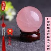 水晶球 開光天然粉色水晶球擺件家居風水球轉運擺件水晶原石旺姻緣招桃花【八折搶購】
