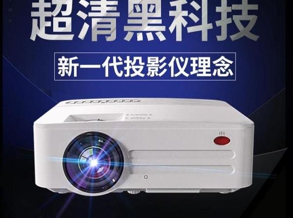高清1080P投影儀家用wifi無線家庭影院 4K手機3D智慧投影機Q3微小型便攜  英賽爾3c