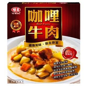 味王 調理包-咖哩牛肉 200g【康鄰超市】