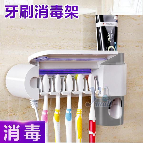 【三合一 多功能 紫外線消毒 牙刷架 自動擠牙膏】 免鑽孔 貼掛 插電款 消毒 殺菌 置物架 收纳袋