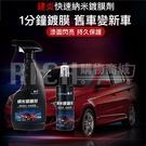 【120ml】汽車鍍膜劑納米水晶液體鍍晶套裝車身漆面噴霧封釉打蠟上光驅水劑