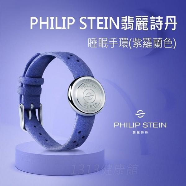 【翡麗詩丹睡眠手環】2020最新款NANO系列 (紫羅蘭色) 提升睡眠品質 PHILIP STEIN【1313健康館】