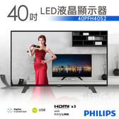 送!林志玲帆布手提袋【飛利浦PHILIPS】40吋FHD LED液晶顯示器+視訊盒 40PFH4052