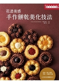花漾美感 手作餅乾美化技巧:擄獲視覺、席捲味覺,一起來完成精緻度最高的手工餅乾吧