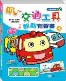 書立得-叭-交通工具有聲翻翻書(CB0104)