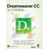 Dreamweaver CC從入門到精通(2版)