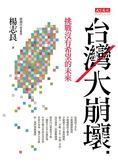 (二手書)台灣大崩壞:挑戰沒有希望的未來