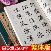 毛筆楷書2500字 田英章專業繁體版毛筆字帖 【全館免運】