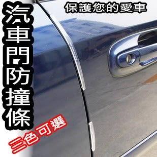 【現貨】汽車門邊防撞條 車門防撞條 汽車門邊膠條 防撞膠 裝飾 3m膠NISSAN TOYOTA HONDA 166B34