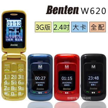 《一打就通》BENTEN折疊式3G多功能型手機/老人機 W620 (全配/公司貨)贈:呆頭鵝小風扇