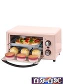 烤箱 長虹CKX-11X01電烤箱家用烘焙小型烤箱多功能全自動迷你考箱蛋糕 WJ百分百