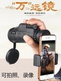 望遠鏡手機單筒望遠鏡高清高倍微光夜視人體演唱會兒童拍照望眼鏡 特惠上市