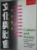 【書寶二手書T2/社會_HIT】文化與社會_黃宗儀
