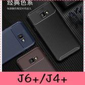 【萌萌噠】三星 Galaxy J4+ J6+ (2018) 6吋 時尚經典商務新款 碳纖維紋 創意甲殼蟲 全包軟殼 手機殼