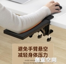 電腦手托架辦公桌用鼠標墊護腕托免打孔手臂支架折疊鍵盤手肘托板 創意新品