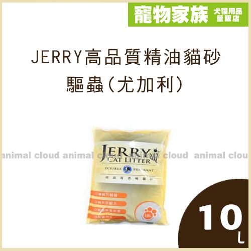 寵物家族-【3包免運組】JERRY高品質精油貓砂 驅蟲(尤加利)10L