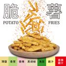 脆薯七口味 100g 臻御行...