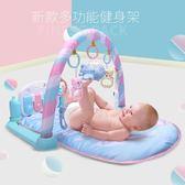 嬰兒玩具健身架器腳踏鋼琴新生兒音樂游戲毯寶寶0-1歲3-6-12個月  igo 童趣潮品