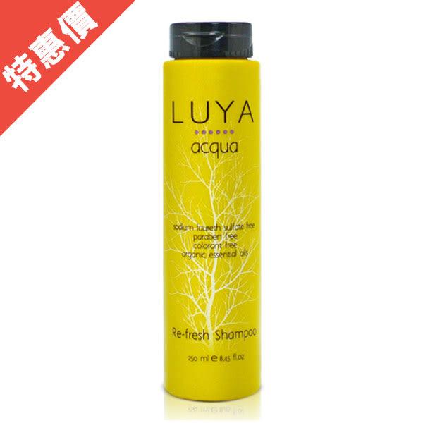 LUYA  Re-fresh Shampoo 清新舒活頭皮髮浴 清新疏活頭皮髮浴 250ml 洗髮精【娜娜香水美妝】