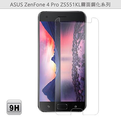 【Ezstick】ASUS Zenfone 4 Pro ZS551KL 霧面鋼化玻璃膜 (146x68mm)