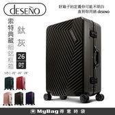 Deseno 行李箱  DL1207-26吋 鈦灰 sort索特典藏2代鋁框旅行箱  MyBag得意時袋