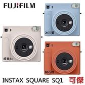 FUJIFILM instax SQUARE SQ1 富士 拍立得 即可拍 方型底片相機 公司貨 送背帶,送完為止