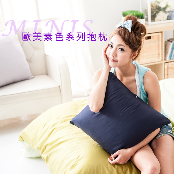 MiNiS 居家抱枕 靠枕45cmX45cm 100%精梳棉 簡約日系16色 台灣製