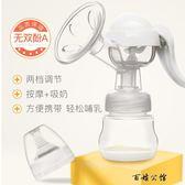 吸乳器孕婦產后母乳用品